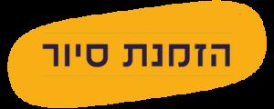 כפתור הזמנת סיור בתשלום בברצלונה צהוב